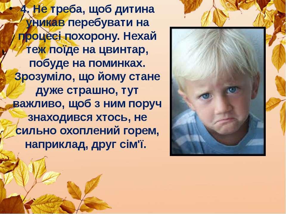 4. Не треба, щоб дитина уникав перебувати на процесі похорону. Нехай теж поїд...