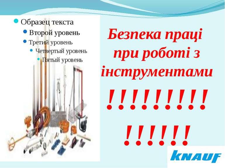 Безпека праці при роботі з інструментами!!!!!!!!!!!!!!!