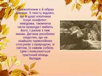 Символічним є й образ дитини. З тексту відомо, що в душі хлопчика існує конфл...