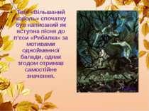 Твір «Вільшаний король» спочатку був написаний як вступна пісня до п'єси «Риб...