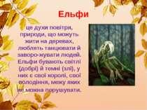 Ельфи це духи повітря, природи, що можуть жити на деревах, люблять танцювати...