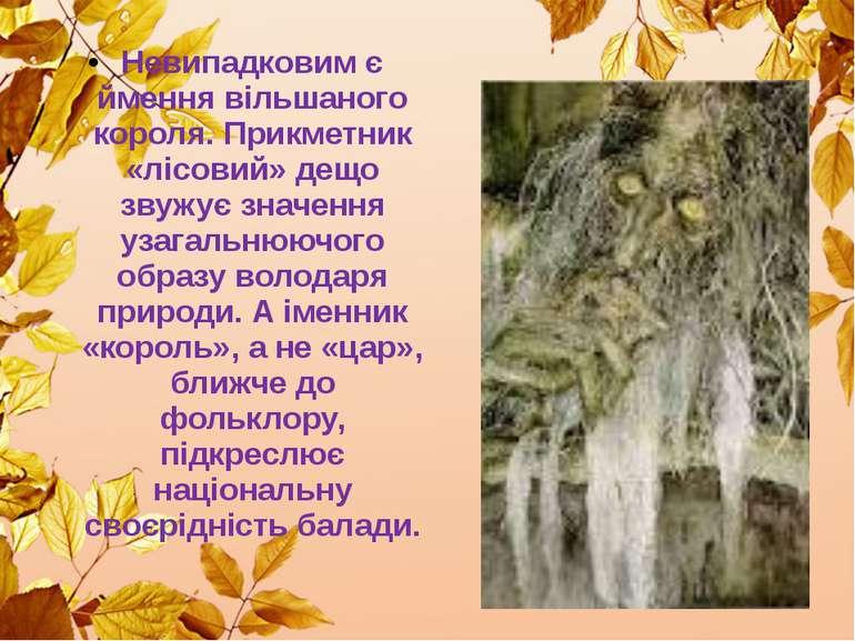 Невипадковим є ймення вільшаного короля. Прикметник «лісовий» дещо звужує зна...