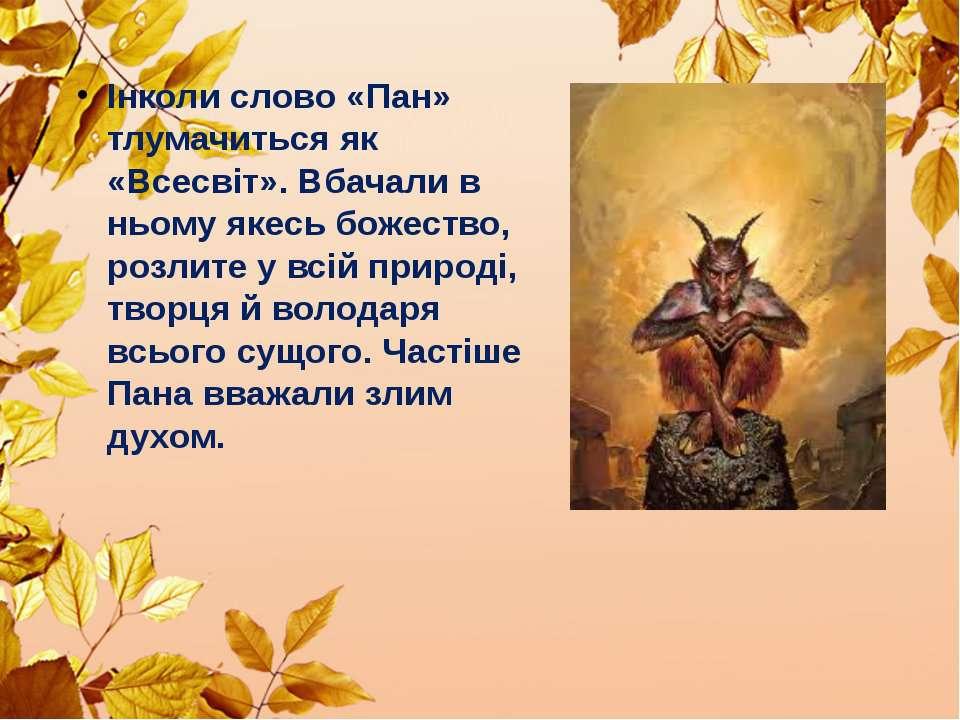 Інколи слово «Пан» тлумачиться як «Всесвіт». Вбачали в ньому якесь божество, ...