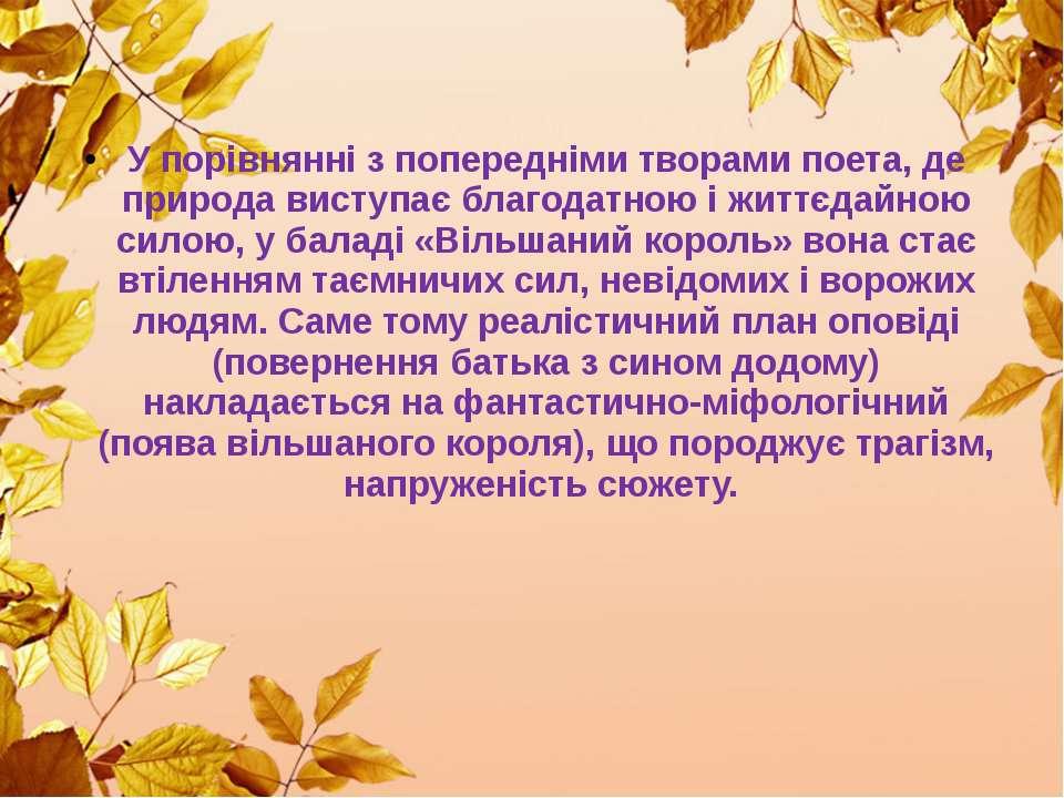 У порівнянні з попередніми творами поета, де природа виступає благодатною і ж...