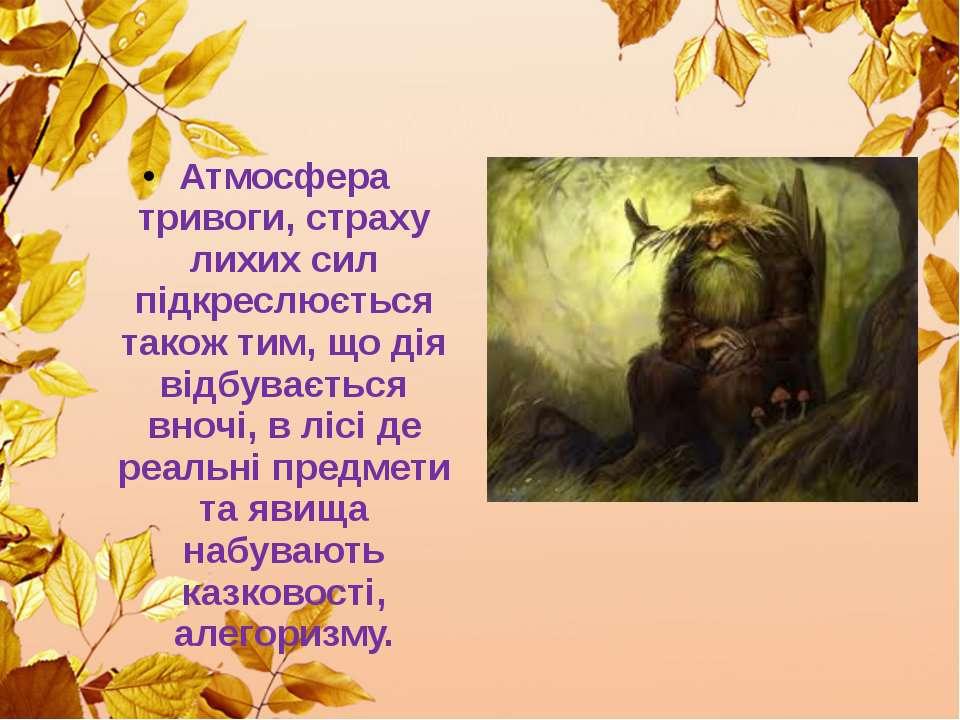 Атмосфера тривоги, страху лихих сил підкреслюється також тим, що дія відбуває...