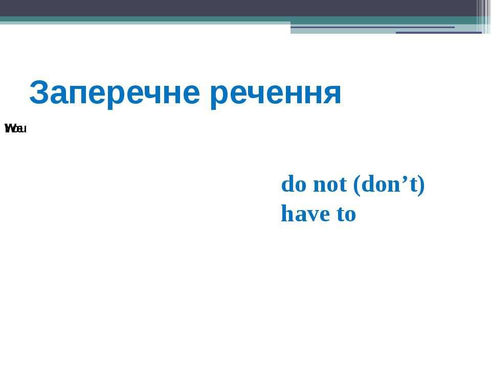 Заперечне речення do not (don't) have to