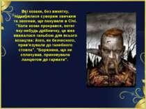 Всі козаки, без винятку, підкорялися суворим звичаям та законам, що панували ...