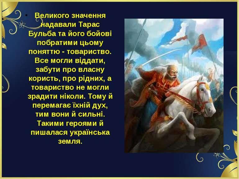 Великого значення надавали Тарас Бульба та його бойові побратими цьому понятт...