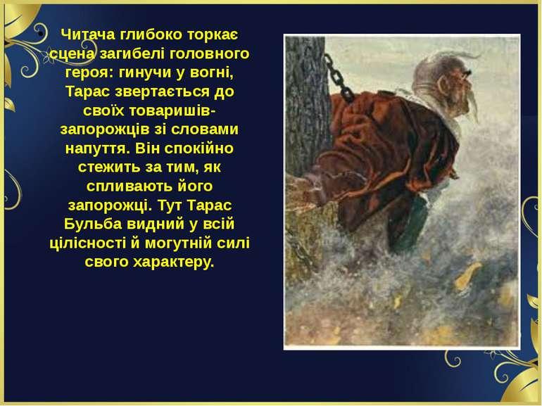 Читача глибоко торкає сцена загибелі головного героя: гинучи у вогні, Тарас з...