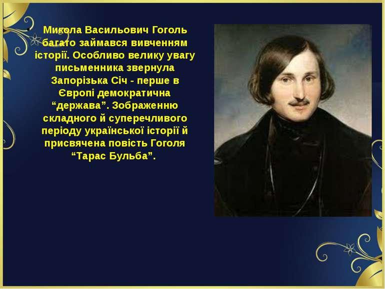 Микола Васильович Гоголь багато займався вивченням історії. Особливо велику у...
