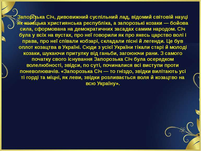 Запорізька Січ, дивовижний суспільний лад, відомий світовій науці як козацька...