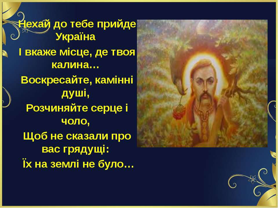 Нехай до тебе прийде Україна І вкаже місце, де твоя калина… Воскресайте, камі...