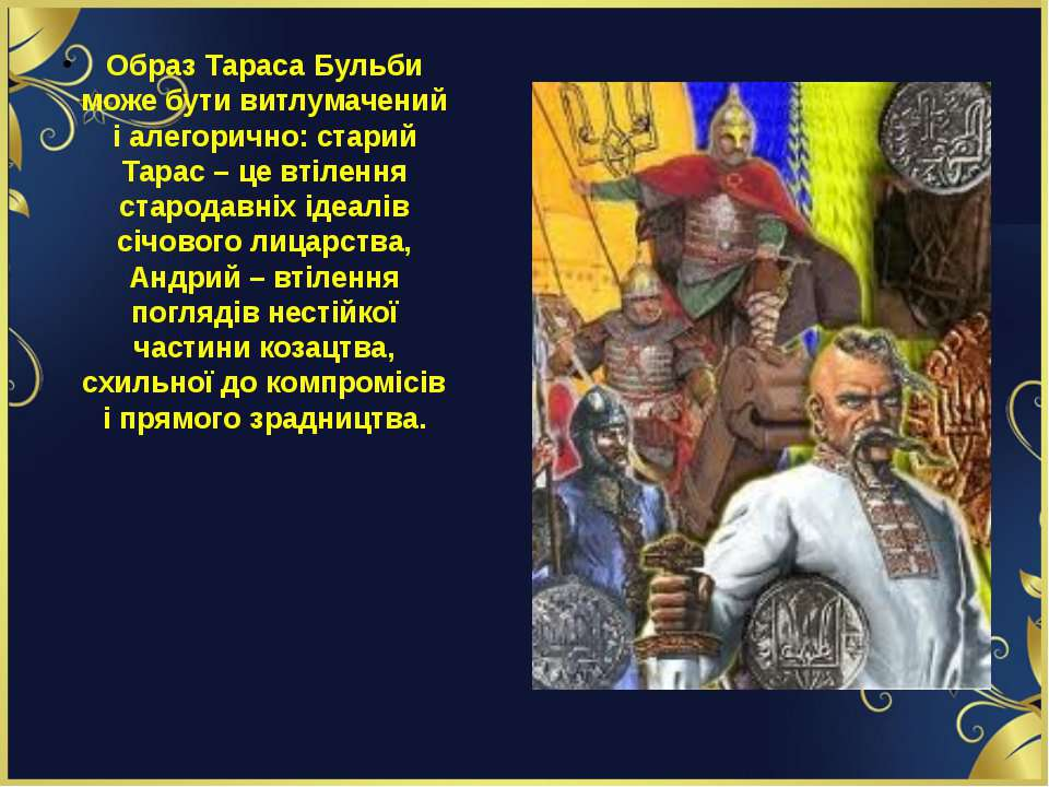Образ Тараса Бульби може бути витлумачений і алегорично: старий Тарас – це вт...