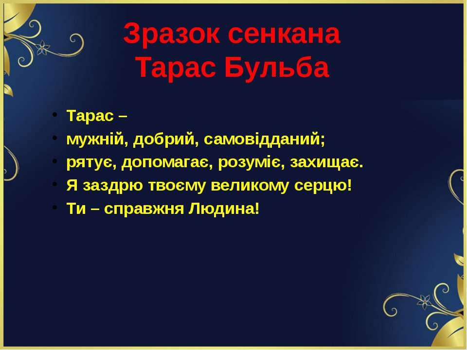Зразок сенкана Тарас Бульба Тарас – мужній, добрий, самовідданий; рятує, допо...