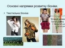 Основні напрямки розвитку біоніки. Текстильна біоніка