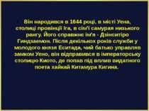 Він народився в 1644 році, в місті Уена, столиці провінції Іга, в сім'ї самур...