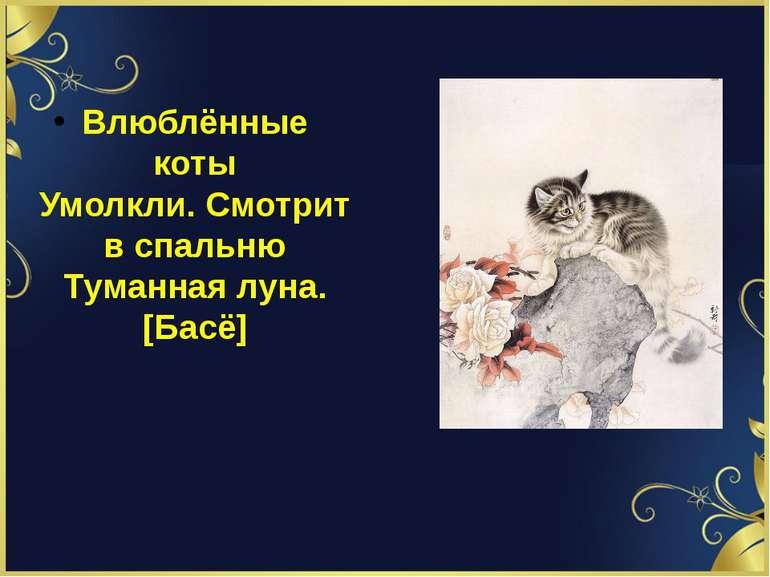 Влюблённые коты Умолкли. Смотpит в спальню Тyманная лyна. [Басё]