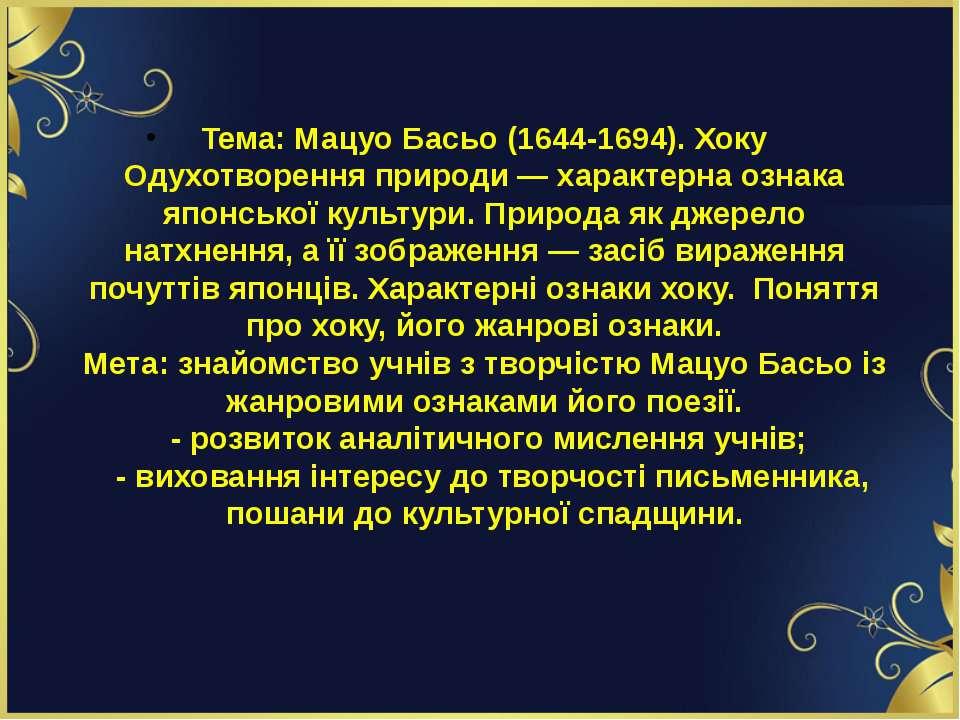 Тема: Мацуо Басьо (1644-1694). Хоку Одухотворення природи — характерна ознака...