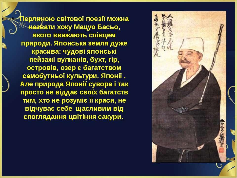 Перлиною світової поезії можна назвати хоку Мацуо Басьо, якого вважають співц...