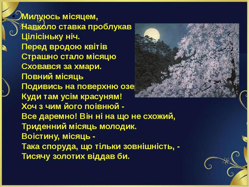 Милуюсь місяцем, Навколо ставка проблукав Цілісіньку ніч. Перед вродою квітів...
