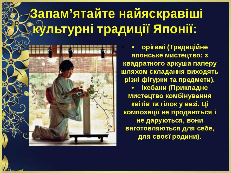 Запам'ятайте найяскравіші культурні традиції Японії: • орігамі (Традиційне...