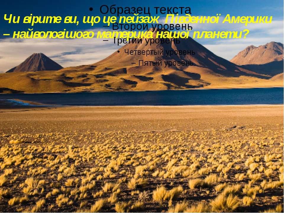 Чи вірите ви, що це пейзаж Південної Америки – найвологішого материка нашої п...