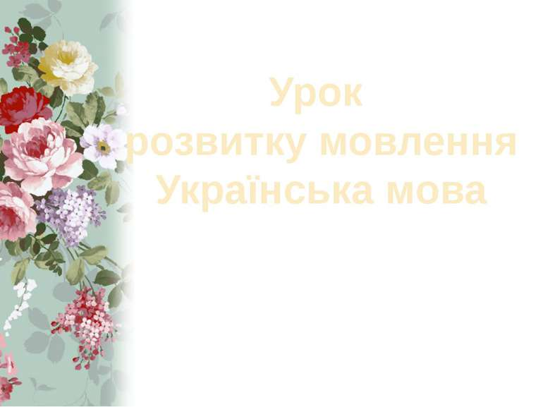 Урок розвитку мовлення Українська мова