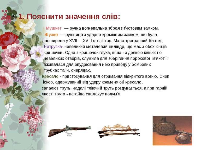 1. Пояснити значення слів: Мушкет — ручна вогнепальна зброя з ґнотовим замко...
