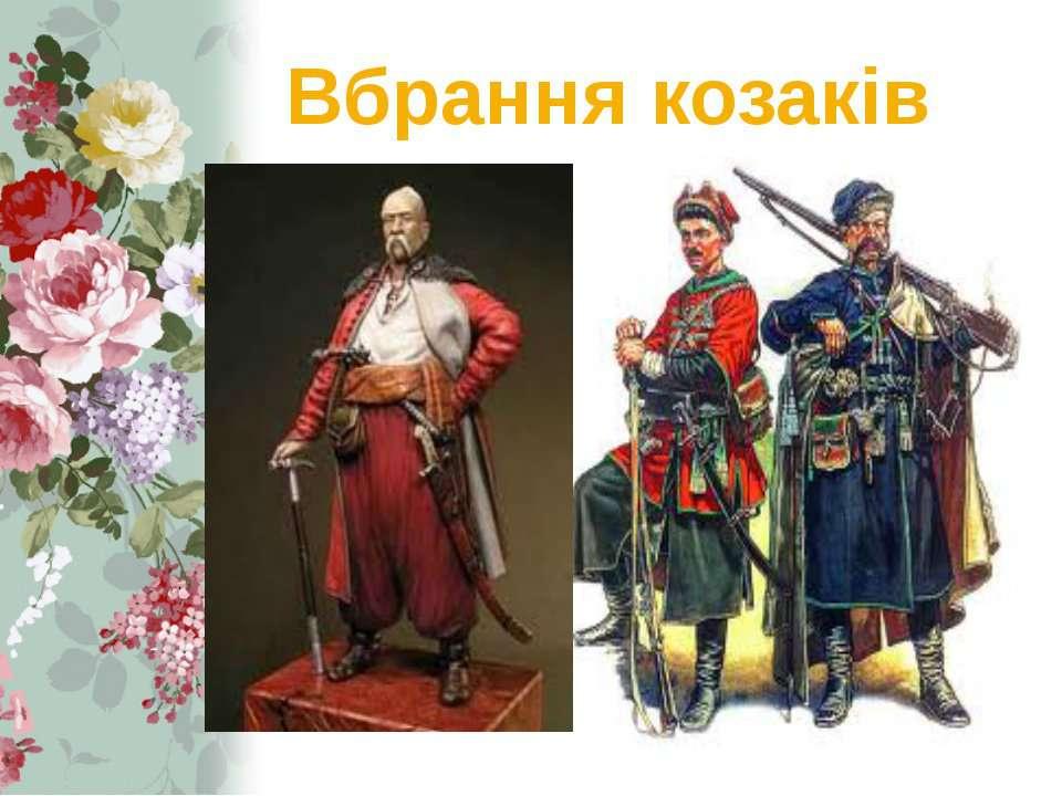 Одяг рядового козацтва — скромний, нагадує селянський. У запорожців похідний ...
