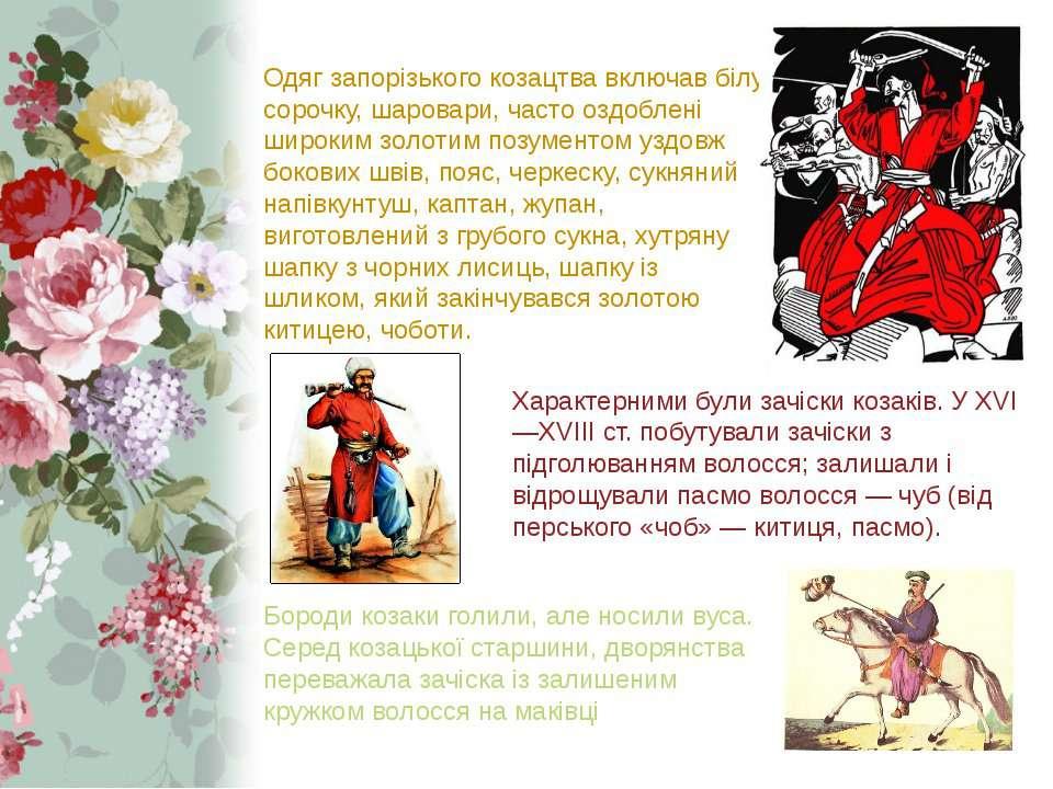 Одяг запорізького козацтва включав білу сорочку, шаровари, часто оздоблені ши...