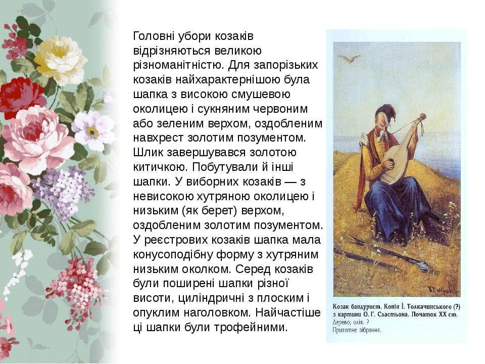Головні убори козаків відрізняються великою різноманітністю. Для запорізьких ...