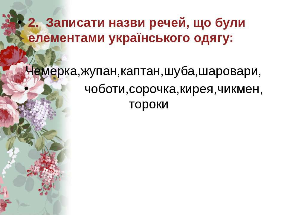 2. Записати назви речей, що були елементами українського одягу: Чемерка,жупан...