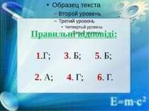 Правильні відповіді: 1.Г; 3. Б; 5. Б; 2. А; 4. Г; 6. Г.