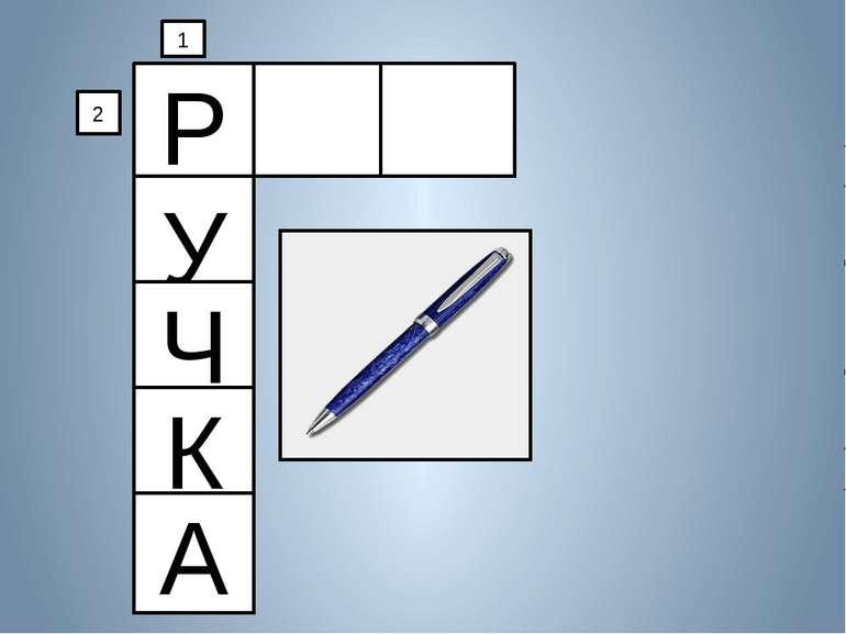 Р У Ч К А 1 2