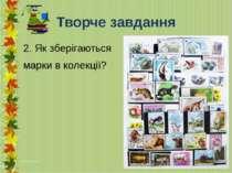 2. Як зберігаються марки в колекції? Творче завдання