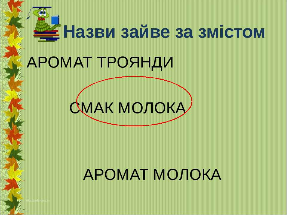 Назви зайве за змістом АРОМАТ ТРОЯНДИ СМАК МОЛОКА АРОМАТ МОЛОКА
