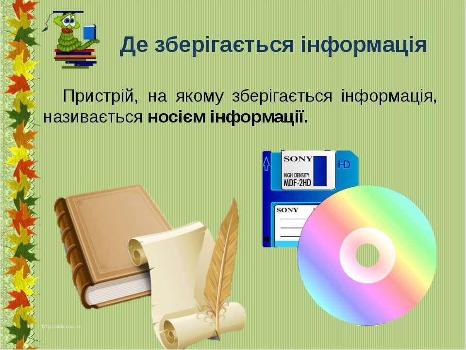 Де зберігається інформація Пристрій, на якому зберігається інформація, назива...