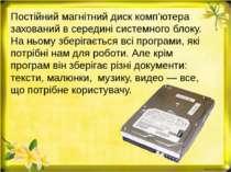 Постійний магнітний диск комп'ютера захований в середині системного блоку. На...