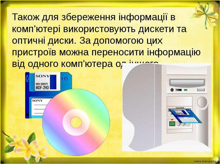 Також для збереження інформації в комп'ютері використовують дискети та оптичн...
