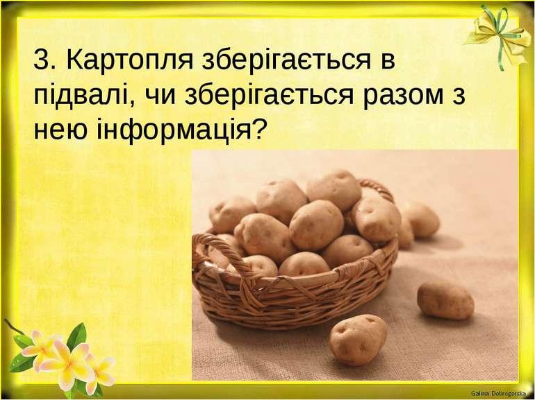 3. Картопля зберігається в підвалі, чи зберігається разом з нею інформація?
