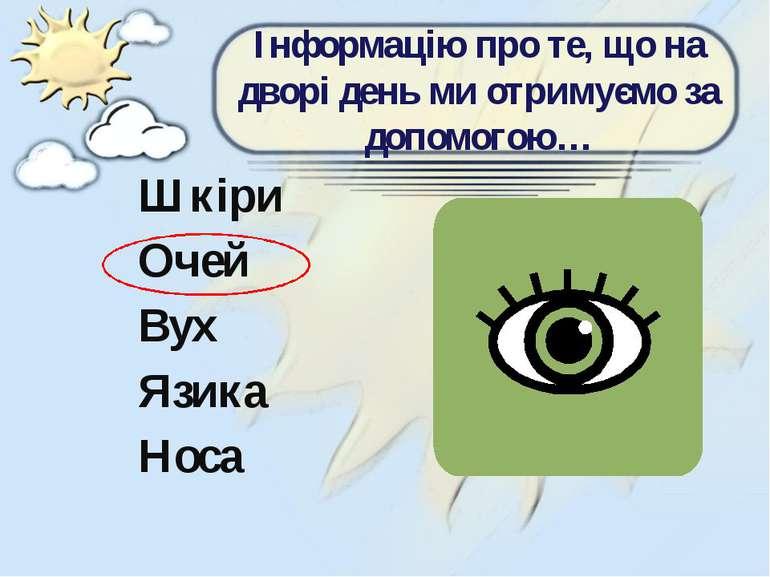 Інформацію про те, що на дворі день ми отримуємо за допомогою… Шкіри Очей Вух...
