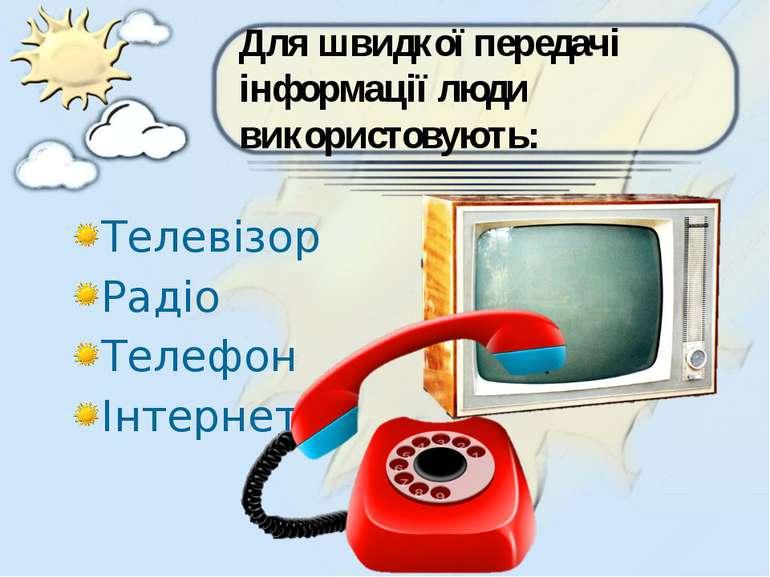 Для швидкої передачі інформації люди використовують: Телевізор Радіо Телефон ...