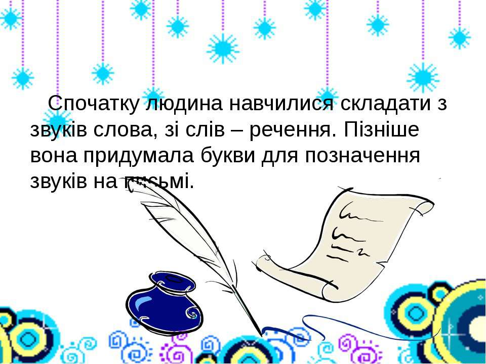 Спочатку людина навчилися складати з звуків слова, зі слів – речення. Пізніше...