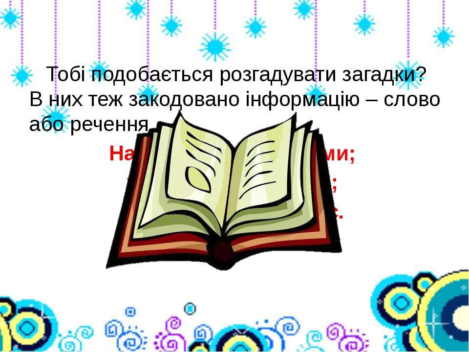 Тобі подобається розгадувати загадки? В них теж закодовано інформацію – слово...