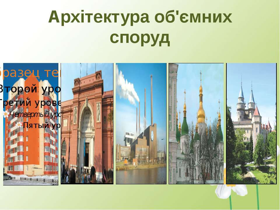 Архітектура об'ємних споруд