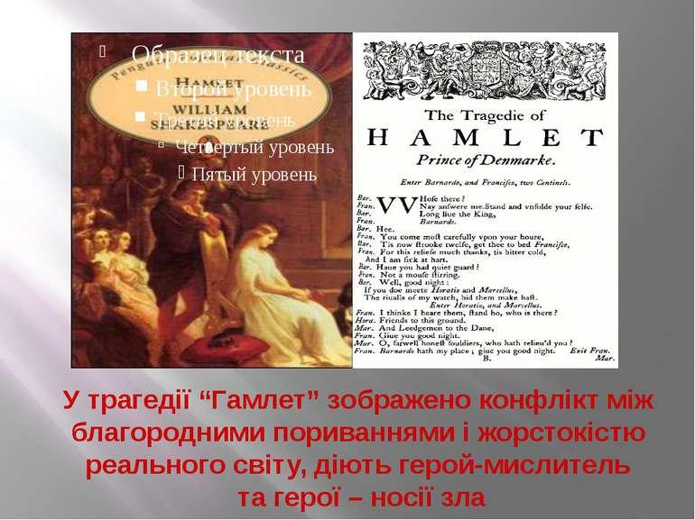 """У трагедії """"Гамлет"""" зображено конфлікт між благородними пориваннями і жорсток..."""