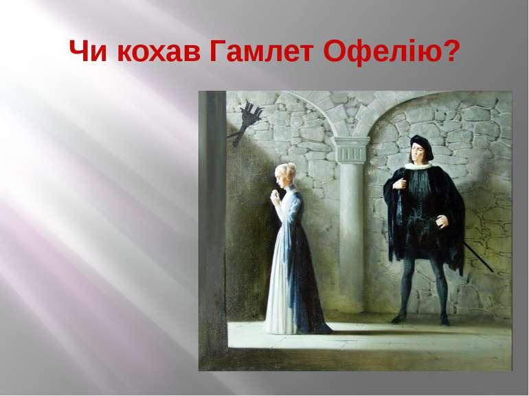 Чи кохав Гамлет Офелію?