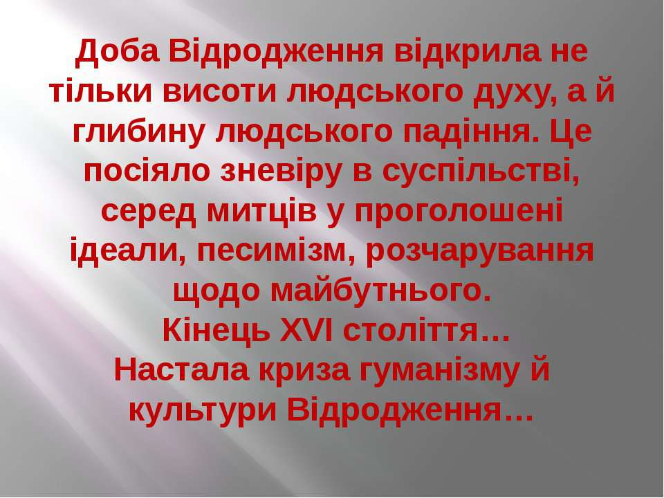 Доба Відродження відкрила не тільки висоти людського духу, а й глибину людськ...