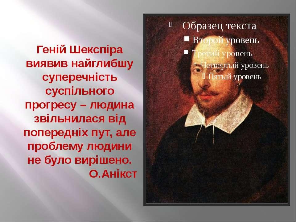 Геній Шекспіра виявив найглибшу суперечність суспільного прогресу – людина зв...