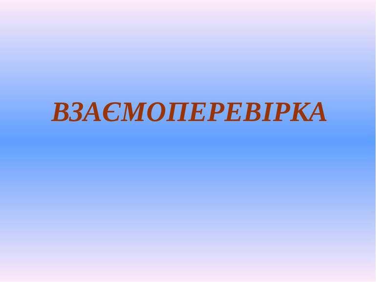 ВЗАЄМОПЕРЕВІРКА